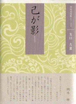 画像1: 矢口久恵句集『己が影』(おのがかげ)