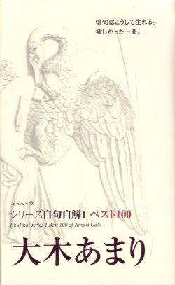 画像1: シリーズ自句自解1 ベスト100 『大木あまり』(おおきあまり)