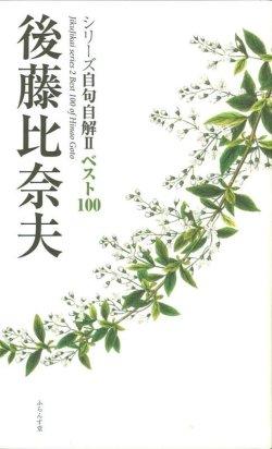 画像1: シリーズ自句自解II ベスト100 『後藤比奈夫』(ごとうひなお)