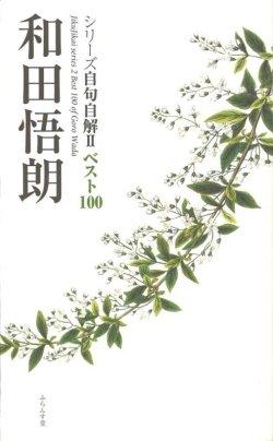 画像1: シリーズ自句自解II ベスト100 『和田悟朗』(わだごろう)