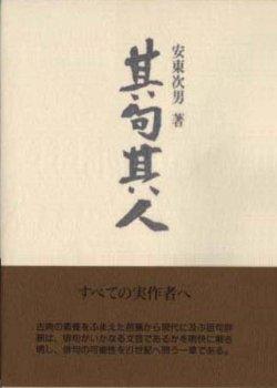 画像1: 安東次男『其句其人』(そのくそのひと)