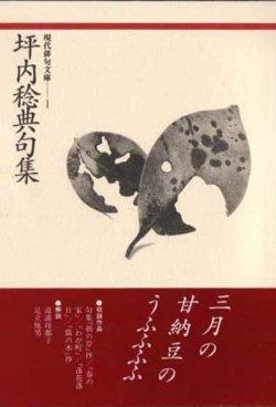 画像1: 現代俳句文庫1『坪内稔典句集』(つぼうちねんてんくしゅう)