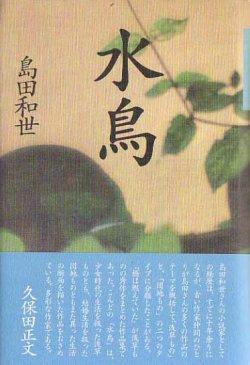 画像1: 島田和世『水鳥』