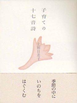 画像1: 上田日差子句集『子育ての十七音詩』(こそだてのじゅうななおんし)