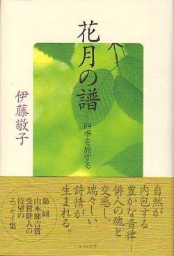 画像1: 伊藤敬子『花月の譜』