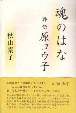 画像1: 秋山素子『魂のはな 評伝原コウ子 』