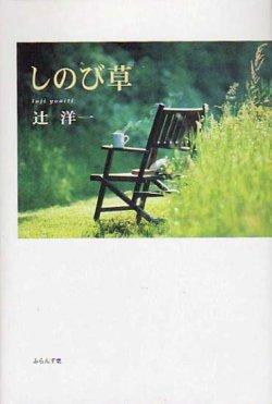 画像1: 辻洋一著『しのび草』(しのびぐさ)