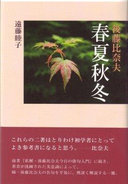画像1: 遠藤睦子著『後藤比奈夫 春夏秋冬』(ごとうひなおしゅんかしゅうとう)