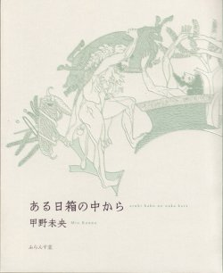 画像1: 甲野未央著『ある日箱の中から』(あるひはこのなかから)