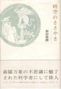 画像1: 和田悟朗著『時空のささやき』(じくうのささやき)