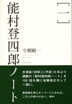 画像1: 今瀬剛一著『能村登四郎ノート』(のむらとしろうのーと)