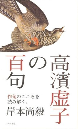 画像1: 岸本尚毅著『高濱虚子の百句』(たかはまきょしのひゃっく)