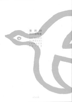 画像1: 『第四回田中裕明賞』(だいよんかいたなかひろあきしょう)