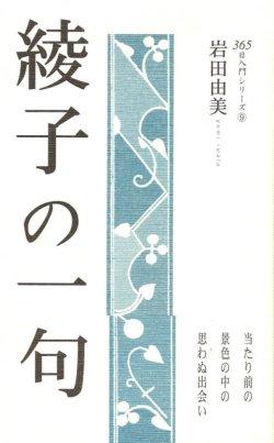 画像1: 岩田由美著『綾子の一句』(あやこのいっく)