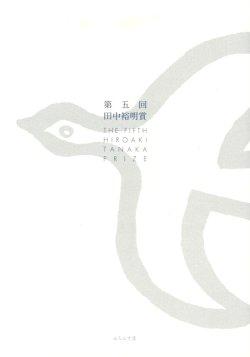 画像1: 『第五回田中裕明賞』(だいごかいたなかひろあきしょう)