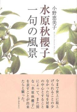 画像1: 小野恵美子著『水原秋桜子 一句の風景』(みずはらしゅうおうし いっくのふうけい)