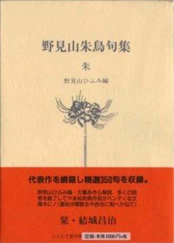 画像1: 野見山朱鳥句集『朱』(しゅ)