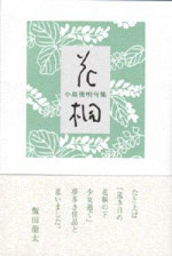 画像1: 小島俊明句集『花桐』(はなぎり)