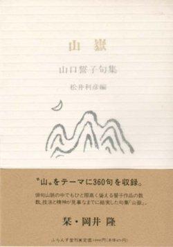 画像1: 山口誓子句集『山嶽』(さんがく)
