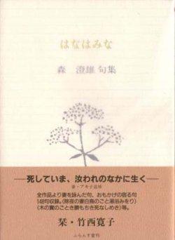 画像1: 森澄雄句集『はなはみな』