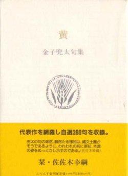 画像1: 金子兜太句集『黄』(こう)