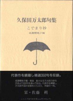 画像1: 久保田万太郎句集『こでまり抄』(こでまりしょう)