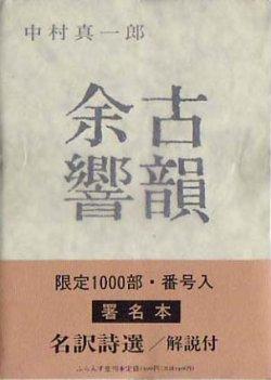 画像1: 中村真一郎訳詩集『古韻余響I』(こいんよきょういち)