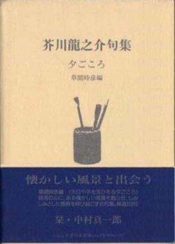 画像1: 芥川龍之介句集『夕ごころ』(ゆうごころ)