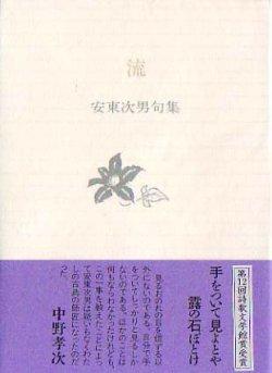 画像1: 安東次男句集『流』(りゅう)