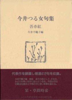 画像1: 今井つる女句集『吾亦紅』(われもこう)