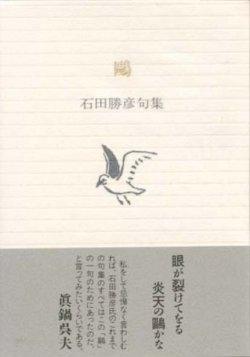 画像1: 石田勝彦句集『鴎』(かもめ)
