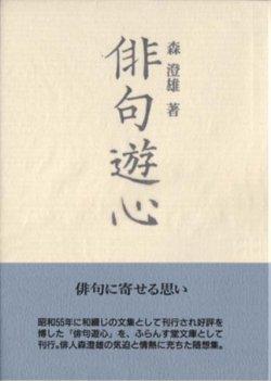 画像1: 森澄雄『俳句遊心』(はいくゆうしん)