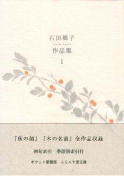 画像1: 『石田郷子作品集1』(いしだきょうこさくひんしゅう1)