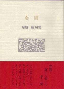 画像1: 星野椿句集『金風』(きんぷう)