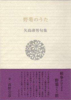 画像1: 矢島渚男句集『野菊のうた』(のぎくのうた)