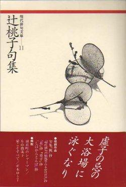 画像1: 現代俳句文庫11『辻桃子句集』(つじももこくしゅう)