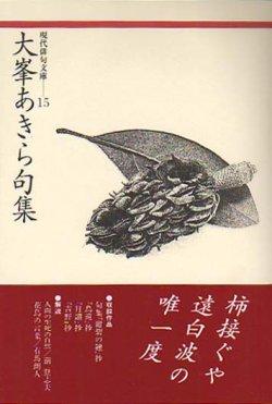 画像1: 現代俳句文庫15『大峯あきら句集』(おおみねあきらくしゅう)