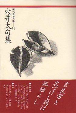 画像1: 現代俳句文庫17『穴井太句集』(あないふとしくしゅう)