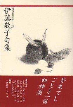 画像1: 現代俳句文庫23『伊藤敬子句集』(いとうけいこくしゅう)