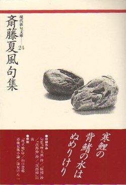 画像1: 現代俳句文庫24『斎藤夏風句集』(さいとうかふうくしゅう)