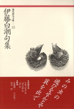 画像1: 現代俳句文庫32『伊藤白潮句集』(いとうはくちょうくしゅう)