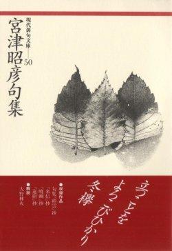 画像1: 現代俳句文庫50『宮津昭彦句集』(みやつあきひこくしゅう)