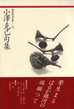 画像1: 現代俳句文庫51『小澤克己句集』(おざわかつみくしゅう)