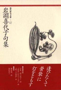 画像1: 現代俳句文庫57『岩淵喜代子句集』(いわぶちきよこくしゅう)