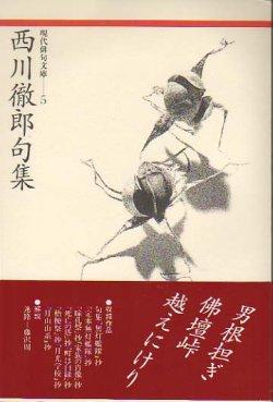 画像1: 現代俳句文庫5『西川徹郎句集』(にしかわてつろうくしゅう)