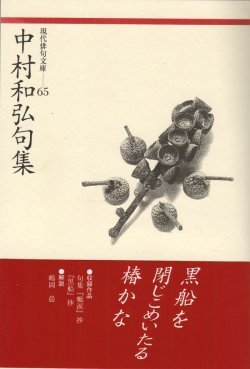 画像1: 現代俳句文庫65『中村和弘句集』(なかむらかずひろくしゅう)