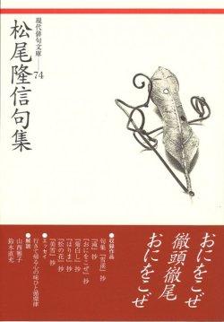 画像1: 現代俳句文庫74『松尾隆信句集』(まつおたかのぶくしゅう)