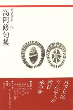 画像1: 現代俳句文庫76『高岡修句集』(たかおかおさむくしゅう)