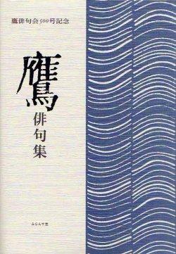 画像1: 藤田湘子他『鷹俳句集 500号記念』(たかはいくしゅう500ごうきねん)