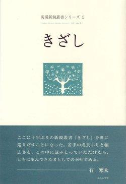 画像1: 合同句集『きざし』(きざし)